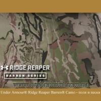 Under Armour® Ridge Reaper Barren® Camo