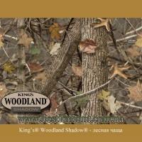 King's® Woodland Shadow®